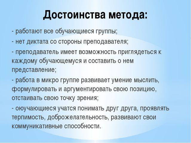 Достоинства метода: - работают все обучающиеся группы; - нет диктата со сторо...