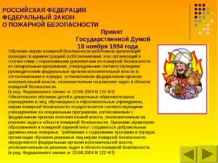 РОССИЙСКАЯ ФЕДЕРАЦИЯ ФЕДЕРАЛЬНЫЙ ЗАКОН О ПОЖАРНОЙ БЕЗОПАСНОСТИ Принят Государ