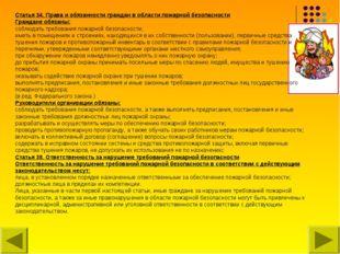 Статья 34. Права и обязанности граждан в области пожарной безопасности Гражда