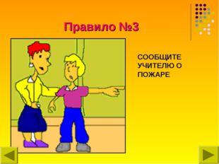 Правило №3 СООБЩИТЕ УЧИТЕЛЮ О ПОЖАРЕ