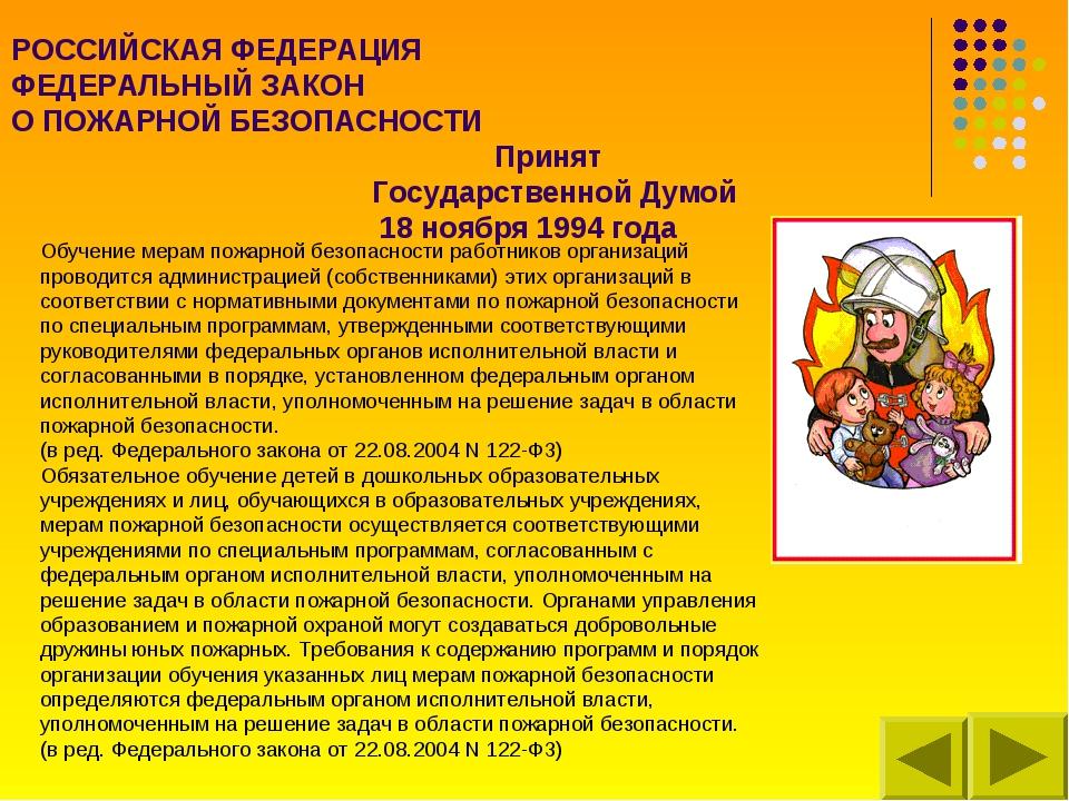 РОССИЙСКАЯ ФЕДЕРАЦИЯ ФЕДЕРАЛЬНЫЙ ЗАКОН О ПОЖАРНОЙ БЕЗОПАСНОСТИ Принят Государ...
