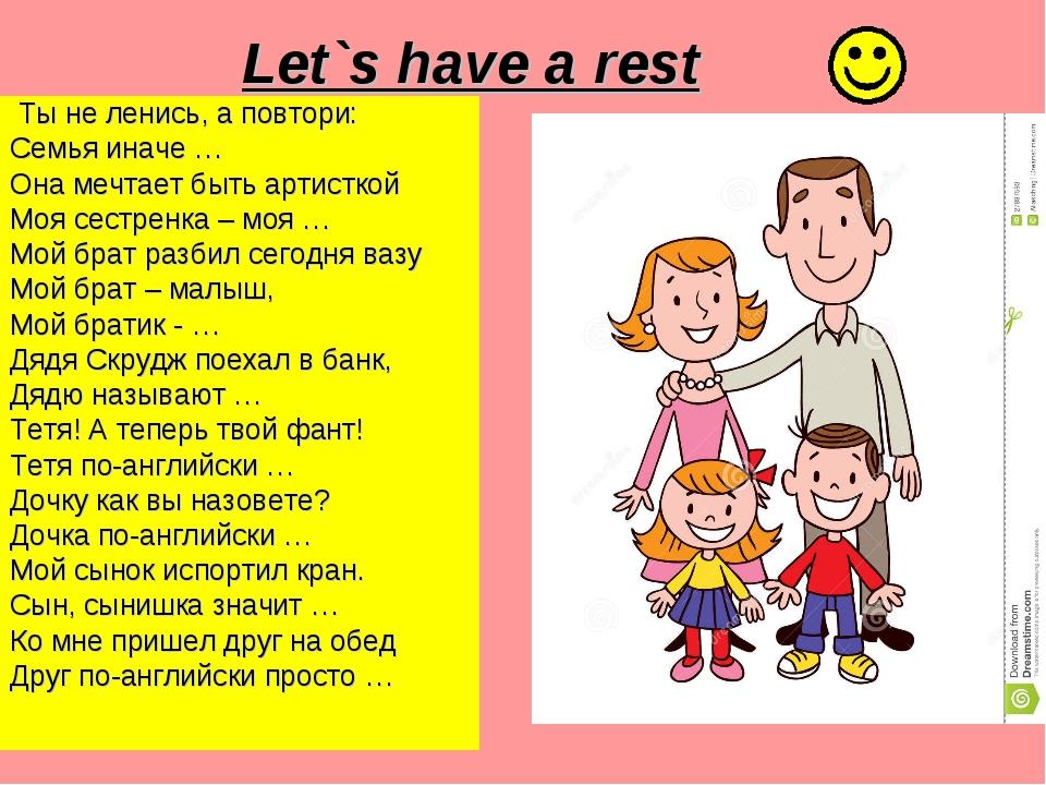Let`s have a rest Ты не ленись, а повтори: Семья иначе … Она мечтает быть ар...