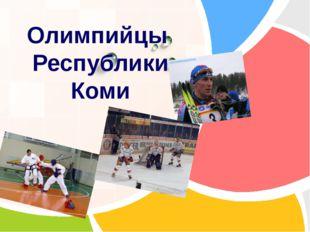 Олимпийцы Республики Коми L/O/G/O