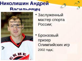 Николишин Андрей Васильевич Заслуженный мастер спорта России; Бронзовый призе