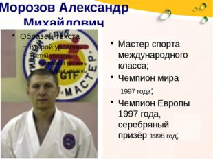 Морозов Александр Михайлович Мастер спорта международного класса; Чемпион мир