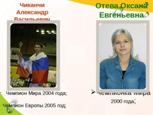 Чиканчи Александр Васильевич Чемпионка Мира 2000 года; Отева Оксана Евгеньев