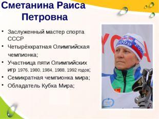 Сметанина Раиса Петровна Заслуженный мастер спорта СССР Четырёхкратная Олимпи