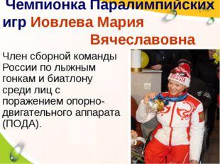 Чемпионка Паралимпийских игр Иовлева Мария Вячеславовна Член сборной команды