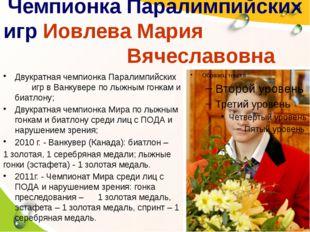 Чемпионка Паралимпийских игр Иовлева Мария Вячеславовна Двукратная чемпионка