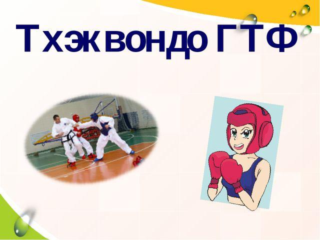 Тхэквондо ГТФ
