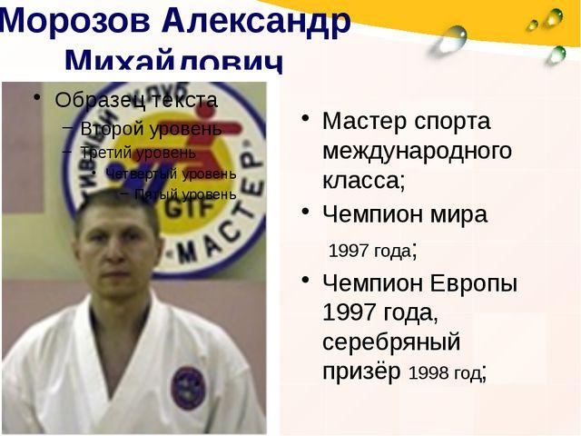 Морозов Александр Михайлович Мастер спорта международного класса; Чемпион мир...
