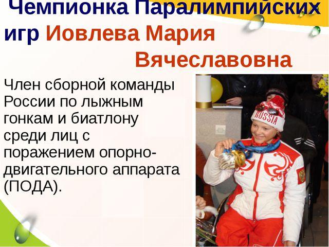 Чемпионка Паралимпийских игр Иовлева Мария Вячеславовна Член сборной команды...