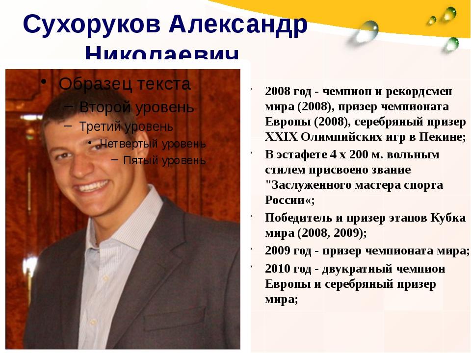 Сухоруков Александр Николаевич 2008 год - чемпион и рекордсмен мира (2008), п...