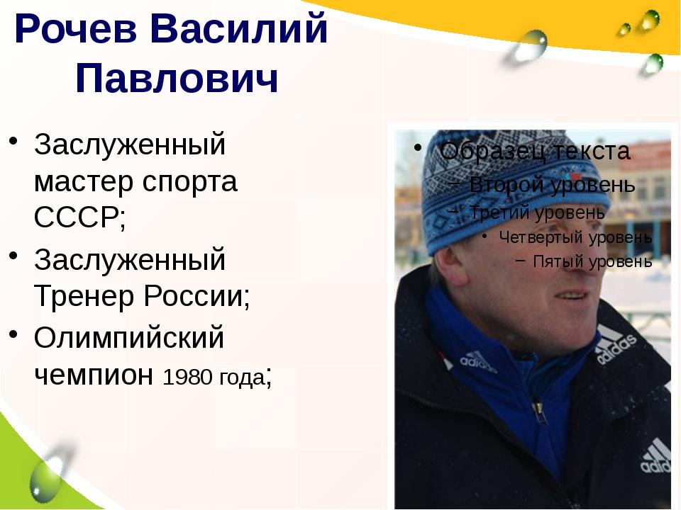 Рочев Василий Павлович Заслуженный мастер спорта СССР; Заслуженный Тренер Рос...