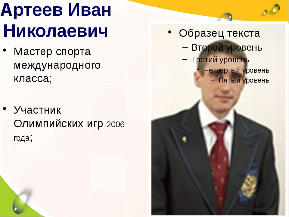 Артеев Иван Николаевич Мастер спорта международного класса; Участник Олимпийс...