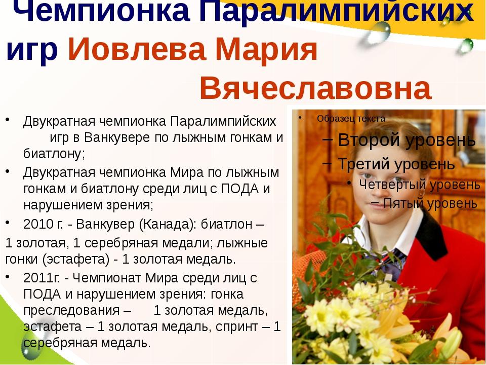 Чемпионка Паралимпийских игр Иовлева Мария Вячеславовна Двукратная чемпионка...