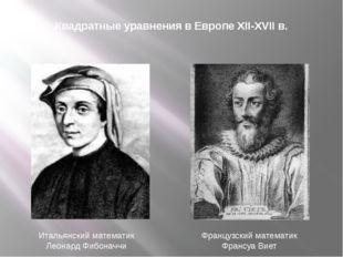 Квадратные уравнения в ЕвропеXII-XVIIв. Итальянский математик Леонард Фибон