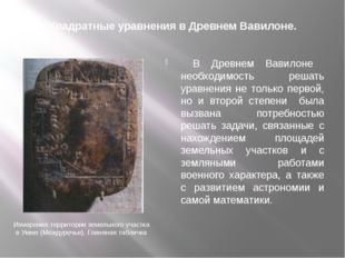 Квадратные уравнения в Древнем Вавилоне. В Древнем Вавилоне необходимость реш