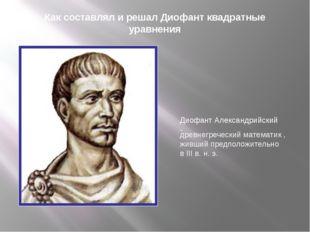 Как составлял и решал Диофант квадратные уравнения Диофант Александрийский -