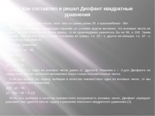Как составлял и решал Диофант квадратные уравнения Задача: «Найти два числа,