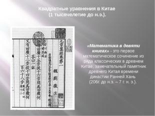 Квадратные уравнения в Китае (1 тысячелетие до н.э.). «Математика в девяти кн