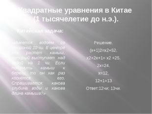 Квадратные уравнения в Китае (1 тысячелетие до н.э.). Китайская задача: «Имее