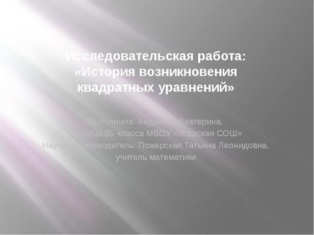 Исследовательская работа: «Историявозникновения квадратныхуравнений» Выполн...