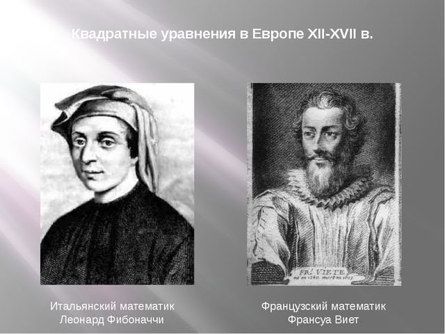 Квадратные уравнения в ЕвропеXII-XVIIв. Итальянский математик Леонард Фибон...