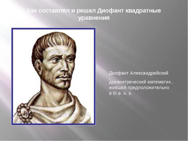 Как составлял и решал Диофант квадратные уравнения Диофант Александрийский -...