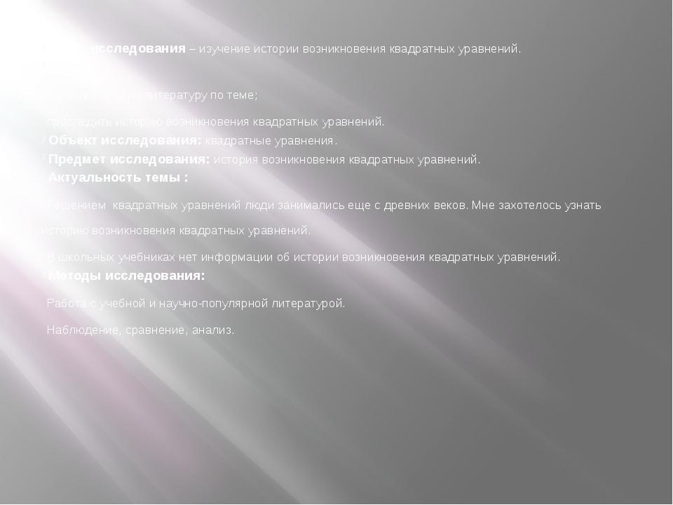 Цель исследования – изучение истории возникновения квадратных уравнений. Зада...