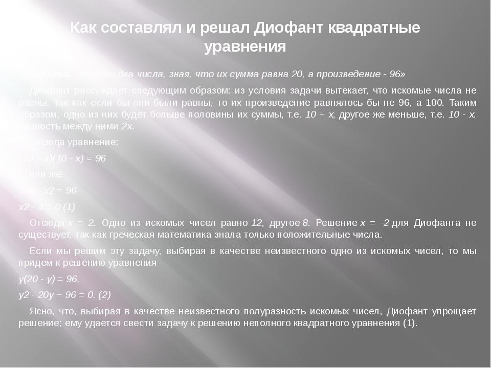 Как составлял и решал Диофант квадратные уравнения Задача: «Найти два числа,...