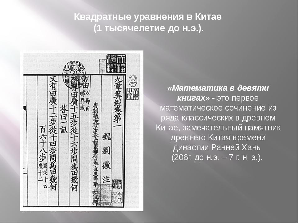 Квадратные уравнения в Китае (1 тысячелетие до н.э.). «Математика в девяти кн...
