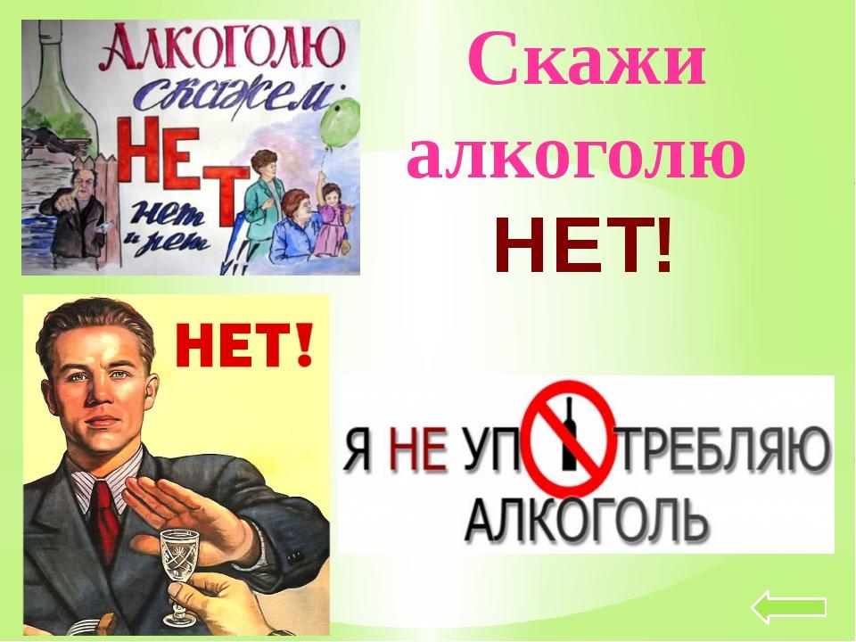 разряд плакат нет алкоголю картинки отличный подарок долгую