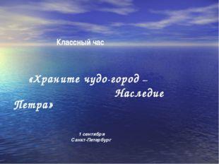 Классный час «Храните чудо-город – Наследие Петра» 1 сентября Санкт-Петербург