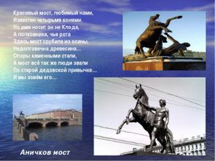 Красивый мост, любимый нами, Известен четырьмя конями. Но имя носит он не Кло