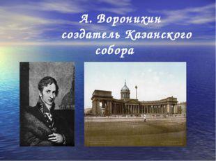 А. Воронихин создатель Казанского собора