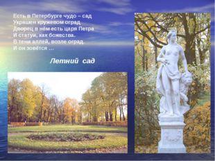 Есть в Петербурге чудо – сад Украшен кружевом оград Дворец в нём есть царя Пе