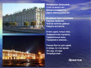 На площади Дворцовой Стоит он много лет… Все им восхищаются Здесь равнодушных