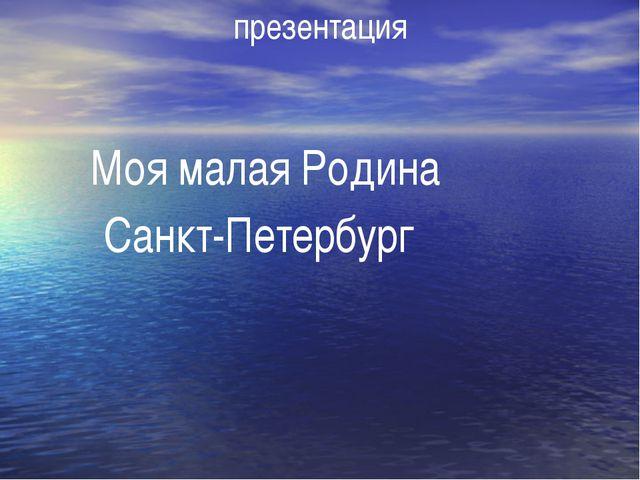 презентация Моя малая Родина Санкт-Петербург