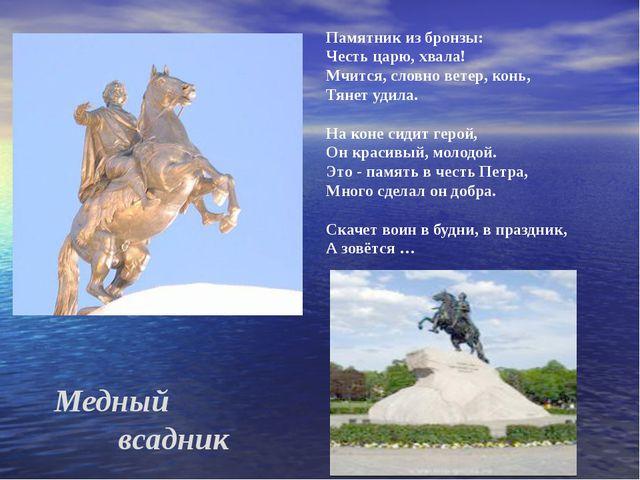 Памятник из бронзы: Честь царю, хвала! Мчится, словно ветер, конь, Тянет удил...