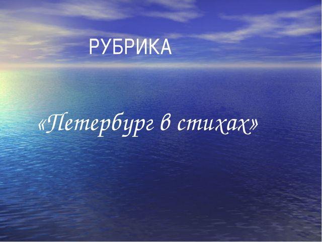 РУБРИКА «Петербург в стихах»