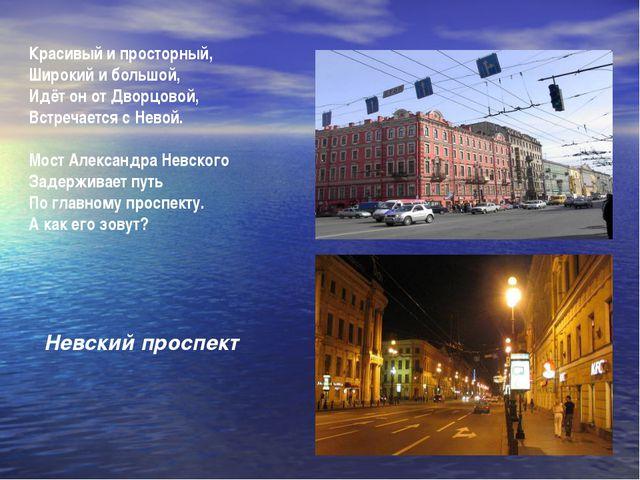 Красивый и просторный, Широкий и большой, Идёт он от Дворцовой, Встречается с...