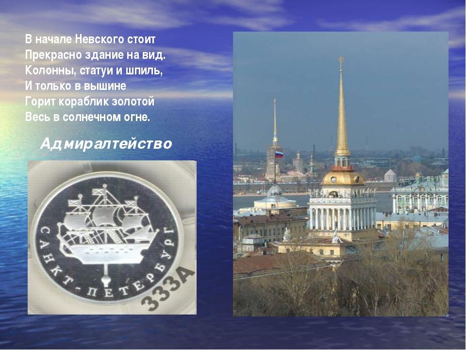 В начале Невского стоит Прекрасно здание на вид. Колонны, статуи и шпиль, И т...