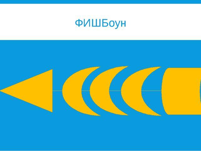 ФИШБоун