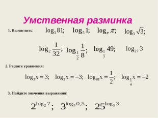 Умственная разминка 1Вычислить: Решите уравнения: Найти значения выражений: