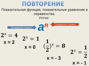 Показательная функция, показательные уравнения и неравенства. Устно:  an Ос
