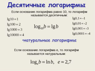 Если основание логарифма равно 10, то логарифм называется десятичным: Если о