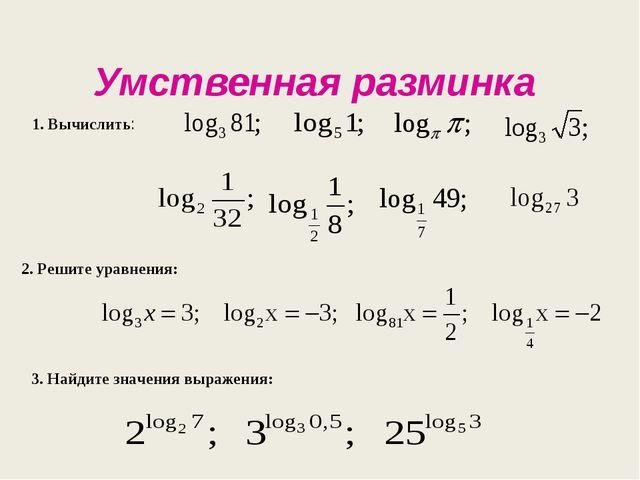 Умственная разминка 1Вычислить: Решите уравнения: Найти значения выражений:...