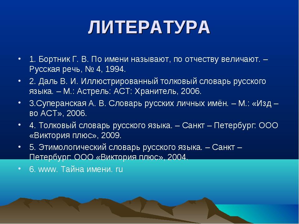 ЛИТЕРАТУРА 1. Бортник Г. В. По имени называют, по отчеству величают. – Русска...