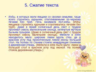 5. Сжатие текста Избы, в которых жили ямщики со своими семьями, чаще всего ст